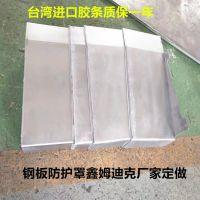 日本大隈850加工中心钢板防护罩