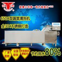 银鹰牌YQX-650A蔬菜清洗机