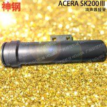 神钢200消声器进气管 德兴挖掘机配件神钢SK200-3消声器接管