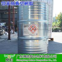 广东不饱和聚酯厂家 力联思真空树脂 帝斯曼DSM430LV乙烯基酯 RTM抽真空树脂