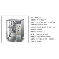 供应 立式包装机 卷膜结构 人工接料组合秤