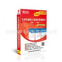 正版筑业天津建筑工程资料管理软件2018版 含加密锁 天津建筑资料