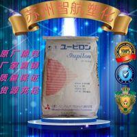 透明PC 日本三菱工程 7027U注塑级 耐高温 抗紫外线 聚碳酸酯
