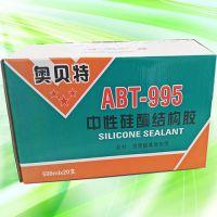 奥贝特ABT-995中性硅酮结构胶硅酮胶耐候胶995结构胶厂家直销