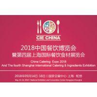 2018中国餐饮工业博览会
