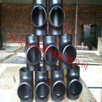 厂家生产大型三通 异径 等径高压无缝对焊三通 型号齐全 量大从优