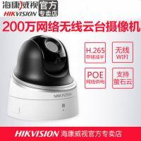海康威视200万PTZ 2.5寸无线wifi网络高清球机DS-2DC2204IW-DE3/W