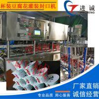 梅州专供客家红豆豆腐花灌装封口机 龟苓膏果冻包装设备