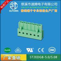 速腾工厂大量供应插拔式公母对插UL认证接线端子ST2EDGB-5.0/5.08