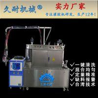 东莞久耐直销 智能型PU发泡机 慢回弹玩具发泡机 聚氨酯灌胶设备