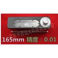 中西供合像水平仪/光学合像水平仪 型号:HT49-0-165mm库号:M23402