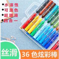12色炫彩棒36色水溶性旋转画笔蜡笔油画棒儿童绘画棒学生文具批发