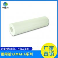 江苏一电通厂家批发YAMAHA雅马哈钢网纸 可定制卷状擦拭纸