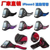 厂家直销 iphone5S运动手机臂套 手机臂带 苹果网状手臂包 D0020