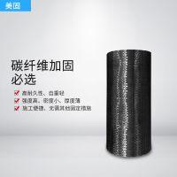 上海美固牌200g二级12K单向碳纤维布 建筑加固碳纤布厂家直销