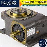 厂家直销110DA间歇凸轮分割器凸轮分度盘15年研发包邮