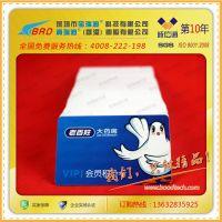 深圳制卡厂家优质供应药房会员卡