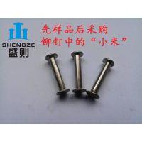 铆钉供应商供应GB875不锈钢子母铆钉 铆螺丝