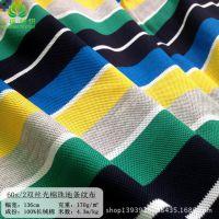 60s/2双丝光棉色织条纹布 100%长绒棉珠地间条布