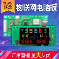 跃龙 YL-W2 净水器电脑板GPRS联网纯水机控制板 电脑板 RO机控制板 免租模式净水器电脑板