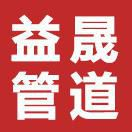 沧州益晟管道装备有限公司