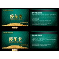 西安元盛会员管理磁条卡|PVC会员卡制作PVC卡类印刷厂家