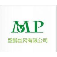 安平县盟鹏丝网制品有限公司