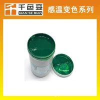 千色变绿色温变印花色变浆 透明水性热敏和变色浆