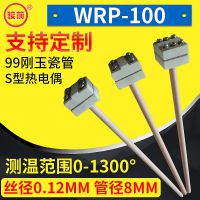 刚玉管铂铑热电偶 专业定制S型热电偶 WRP-100型小铂铑热电偶
