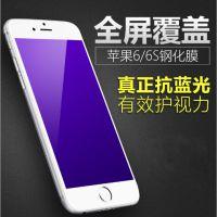 苹果6/7全屏紫光钢化膜iphone8plus全覆盖玻璃膜抗蓝光防爆贴膜8