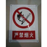 严禁烟火搪瓷牌烤漆安全警示标识搪瓷标牌制作