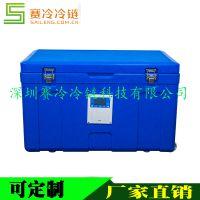 赛冷SL -82L冷藏箱 GSP保温箱 冷链牛肉海鲜试剂运输箱