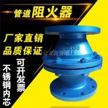 内蒙DN40 0.6MPA乙炔瓶阻火器 管道工程用