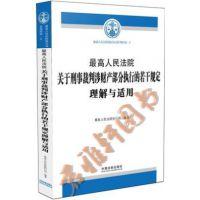zui高人民法院关于刑事裁判涉财产执行的若干规定理解与适用