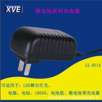 XVE 供应12.6V1A锂电池18650充电器 深圳锂电池充电器制作