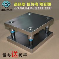 冷冲模架 标准钢板后柱 冲压铸铁四柱 冲压模架 模具模胚