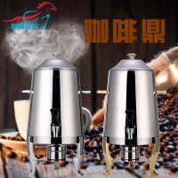 咖啡鼎_咖啡鼎采购_咖啡鼎价格_买咖啡壶上厨具营行