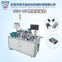 圣杰非标自动化机械设备制造生产USB-107母座检测自动组装机