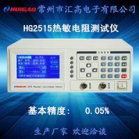 汇高HG2515热敏电阻测试仪温度校验仪表