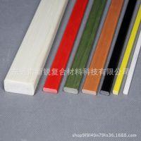 玻璃纤维扁条厂家供应定做纤维条规格齐全颜色任选高强度玻纤扁条