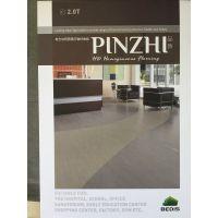 品致有方向同质透芯卷材地板医院商场门店专用地板