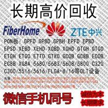现金求购GPBH价格_华为OLT板卡MA5608T不限量收购