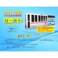 扬州太阳能路灯小片电池片串焊机价格与性能|SGT-1500小片串焊机