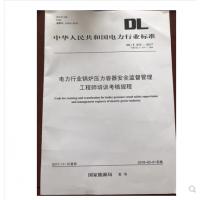 DL/T 874-2017 电力行业锅炉压力容器安全监督管理工程师培训考核规定_新书促销