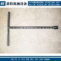 河北铁路施工工具 螺丝紧固丁字套筒扳手 恩特T型扳手 螺栓螺母松紧作业