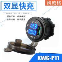 汽车摩托车改装车载充电器QC3.0防水带电压电流双显车充跨境热销