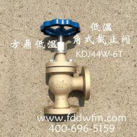 方鼎低温厂家供应KDJ44W-6T氧气管路法兰截止阀 1JJ25角式截止阀