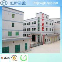 红叶硅胶厂20年专业生产液体胶