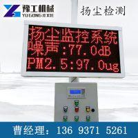 豫工在线扬尘检测仪价格 建筑工地扬尘检测型号 环境在线监测仪