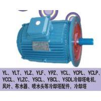 YLT、YLZC、YCL 、YCCL冷却塔电机,水塔电机